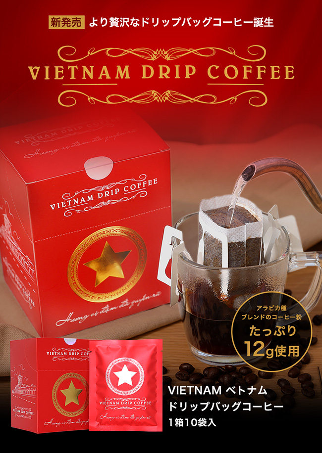 VIETNAM STAR COFFEE STAR BLEND ドリップ【30%OFF】