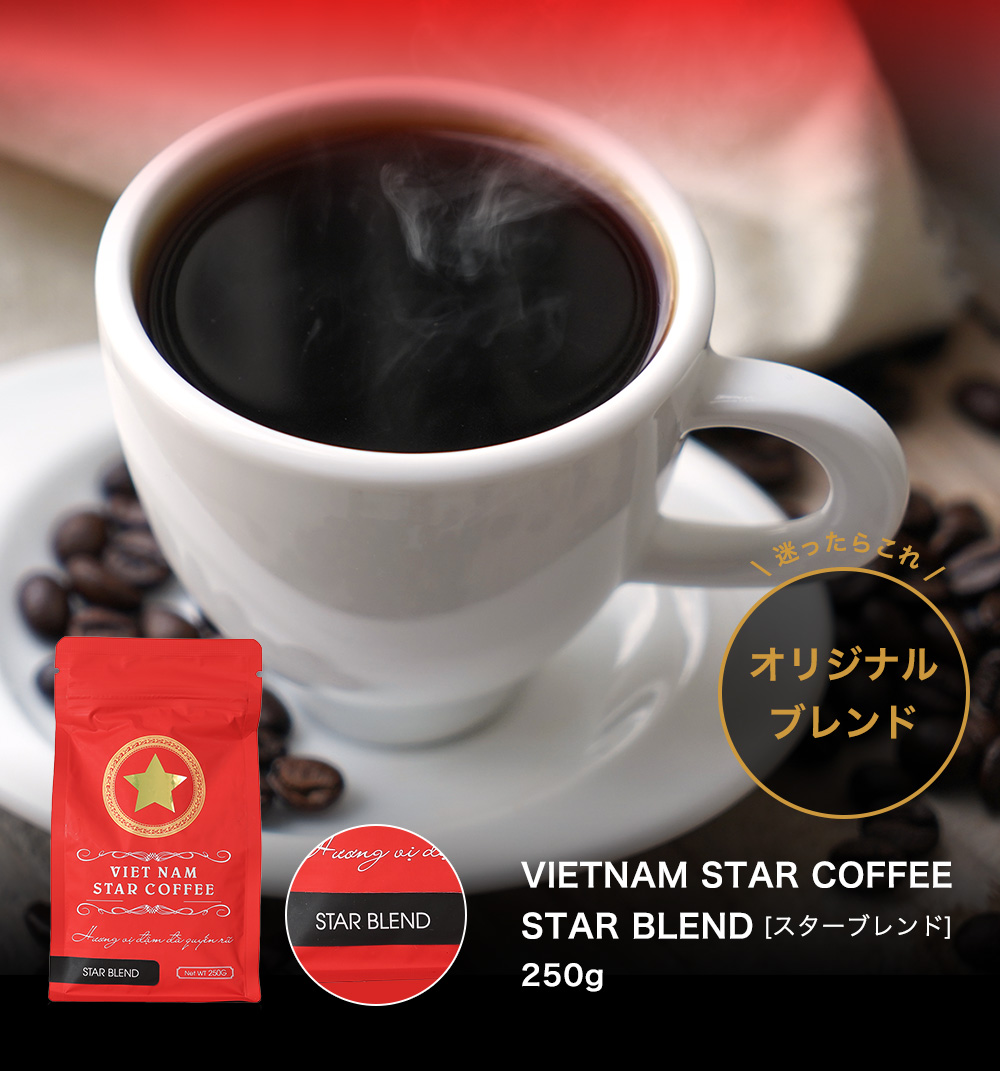 VIETNAM STAR COFFEE STAR BLEND【10%OFF】