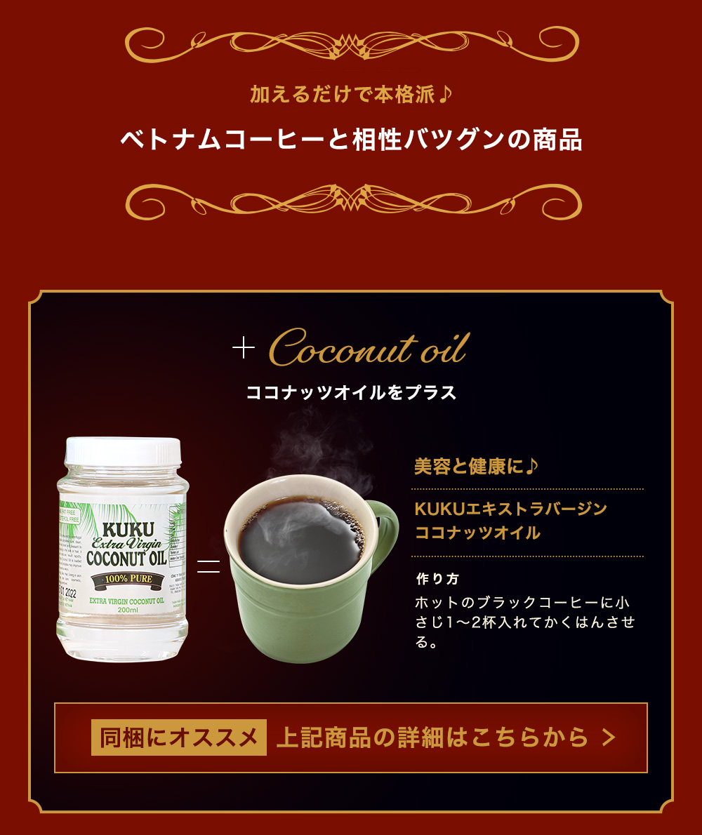 VIETNAM STAR COFFEE 100%ロブスタ【10%OFF】