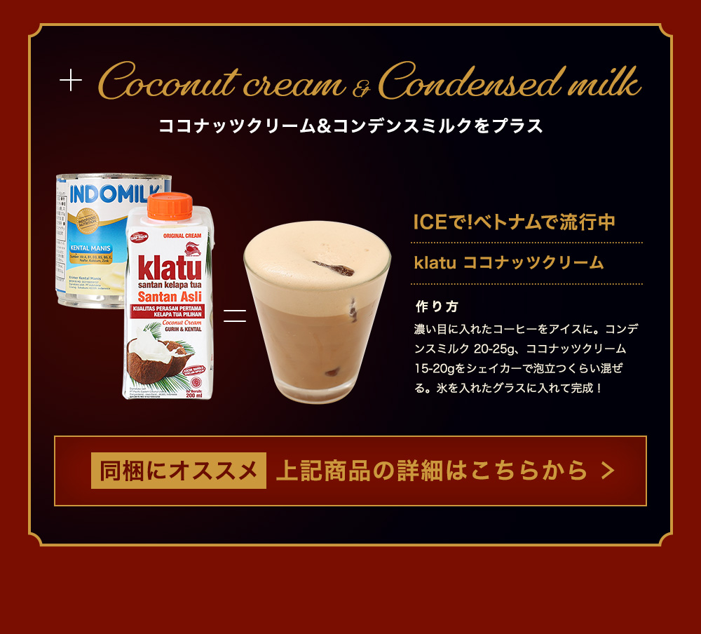 VIETNAM STAR COFFEE 100%ロブスタ