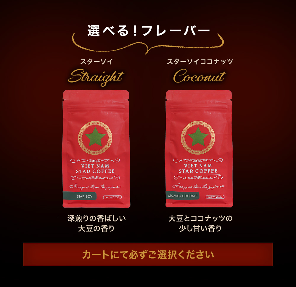 【VIETNAM STAR COFFEE】 STAR SOY / STAR SOY COCONUT【10%OFF】