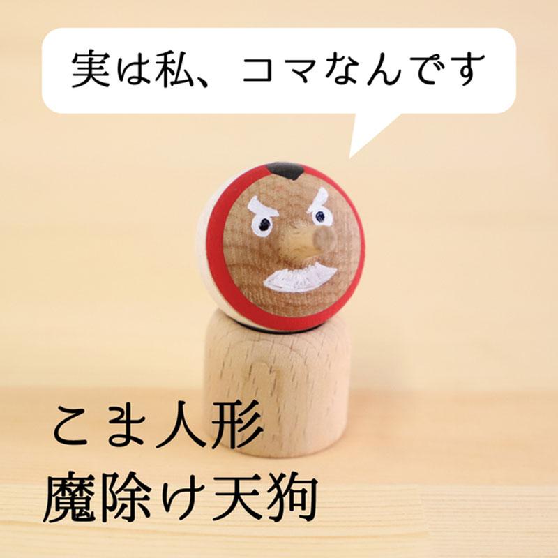 こま人形(魔除け天狗)【厄除け】【魔除け】【山神】
