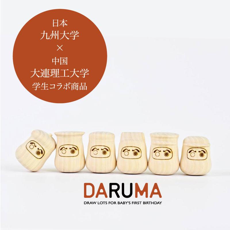 DARUMA【選び取り】【1歳お祝】【将来選び】