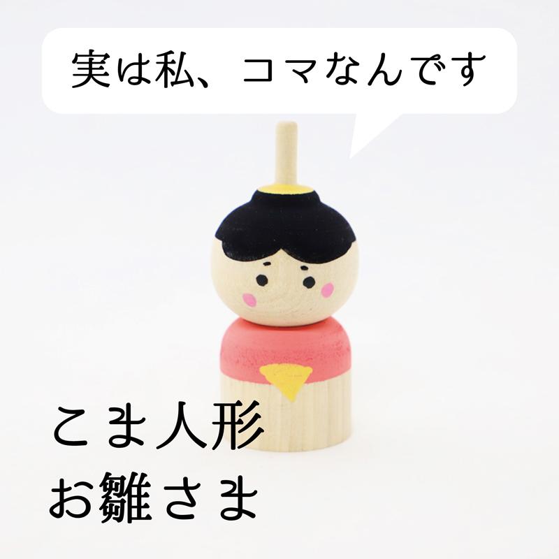 こま人形(お雛さま)【雛祭り】【雛人形】【桃の節句】
