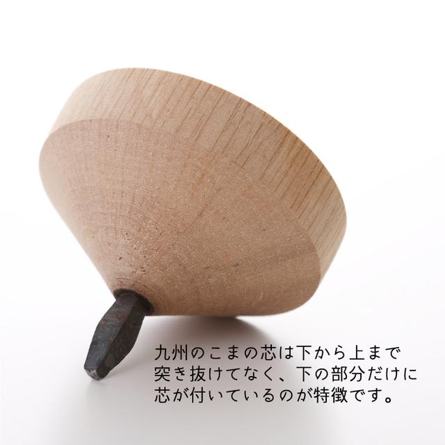 【団体用】鉄芯こま(全2色)【投げこま】【屋外用】