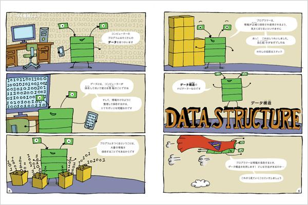 スタックが語る データ構造の大切さ