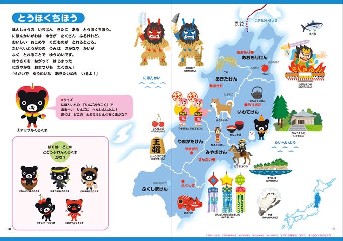 くろくまくんのにほんちずえほん さがして見つけて日本一周!