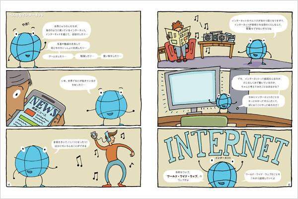 ウェブと調べる インターネットのなりたち