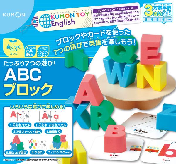 たっぷり7つの遊び!ABCブロック