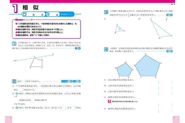 できた! 中3数学図形・データの活用