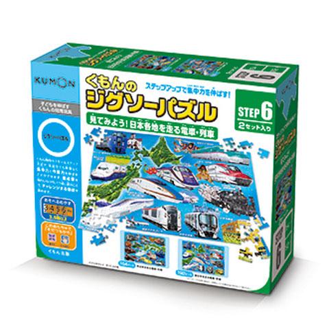 くもんのジグソーパズル ステップ6見てみよう!日本各地を走る電車・列車