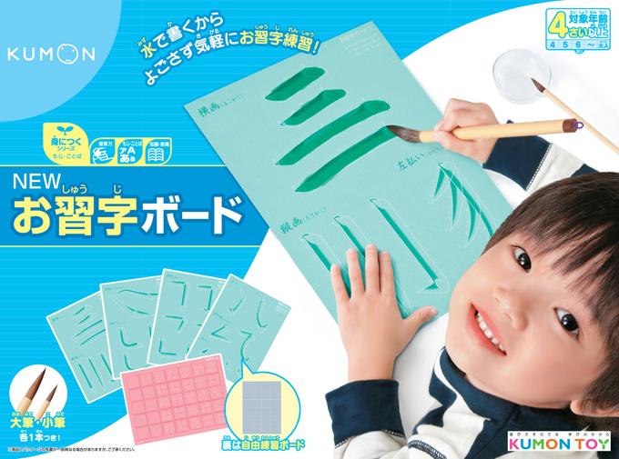 NEWお習字ボード