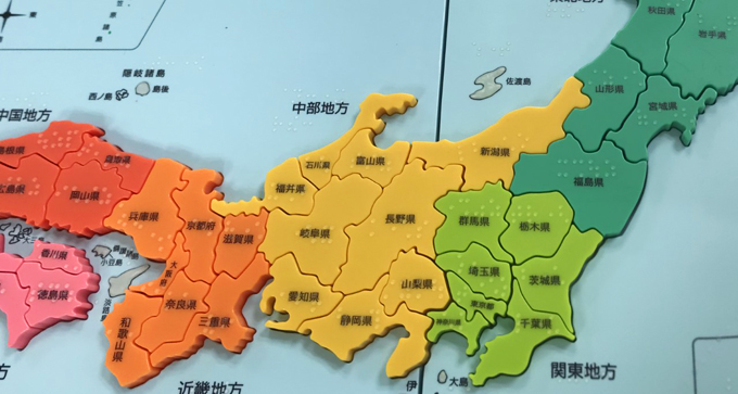 くもんの日本地図パズル(点字つき)
