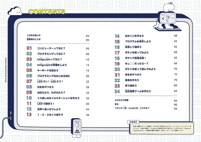 くもんのプログラミングワーク� はじめる!IchigoJam