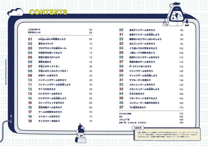 くもんのプログラミングワーク� チャレンジ!IchigoJam