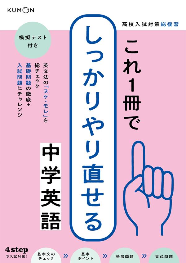 これ1冊でしっかりやり直せる中学英語