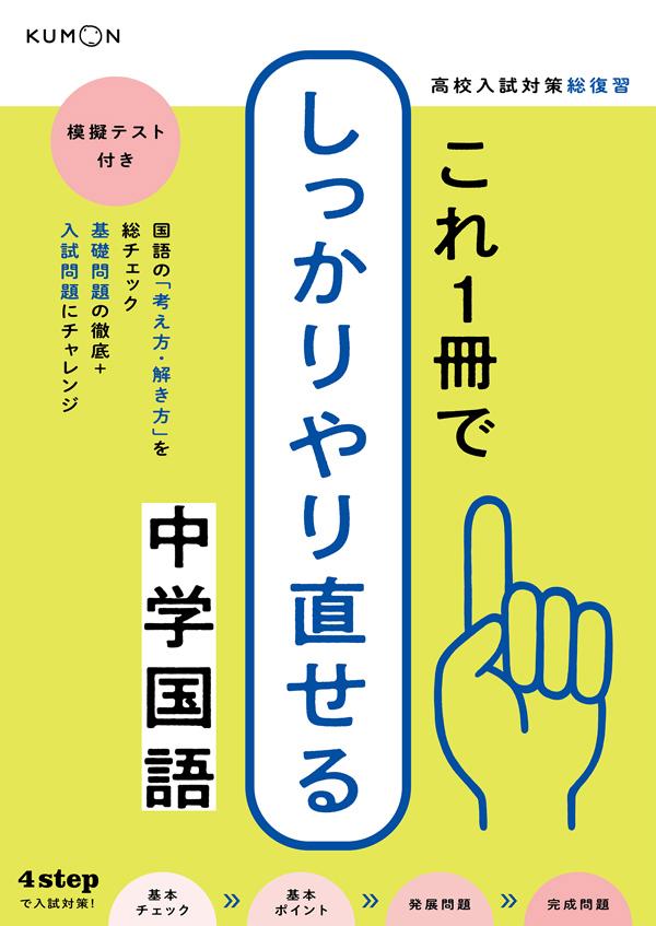 これ1冊でしっかりやり直せる中学国語