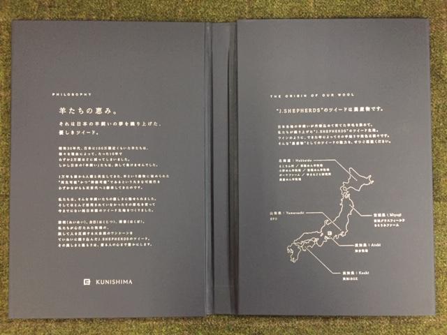 The J.SHEPHERDS テキスタイルブック