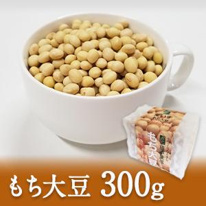 もち大豆【国産わずか0.01%の希少種 収穫・選別すべて手作業 こくのある甘さ・もちもち食感】
