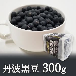 【大粒】丹波黒豆【色つや・香り・口当たり すべてそろった至高の一品】