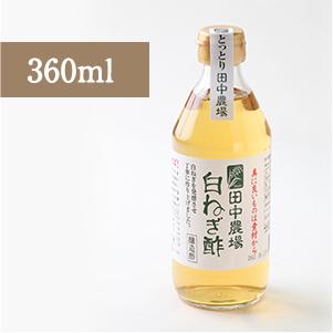 特製白ねぎ酢360ml【白ねぎと米麹だけで仕上げたねぎの旨みたっぷりのお酢】