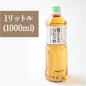 特製白ねぎ酢1L(1000ml)【白ねぎと米麹だけで仕上げたねぎの旨みたっぷりのお酢】