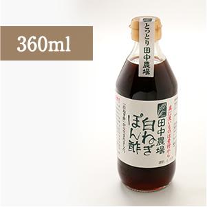特製白ねぎぽん酢360ml【白ねぎの旨み・ゆずの爽やかな香りが素材の味を引き立てる】
