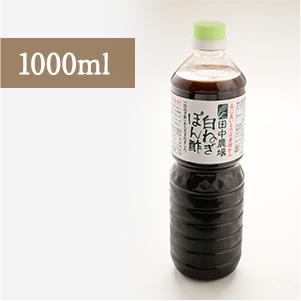 特製白ねぎぽん酢1L【白ねぎの旨み・ゆずの爽やかな香りが素材の味を引き立てる】
