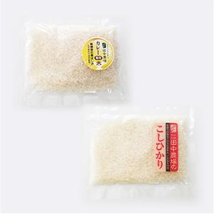 【お試しセット送料込み】★特別栽培米★こしひかり&香り米プリンセスかおり1合(150g)×2種類お試しセット