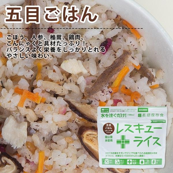 保存食セット 2