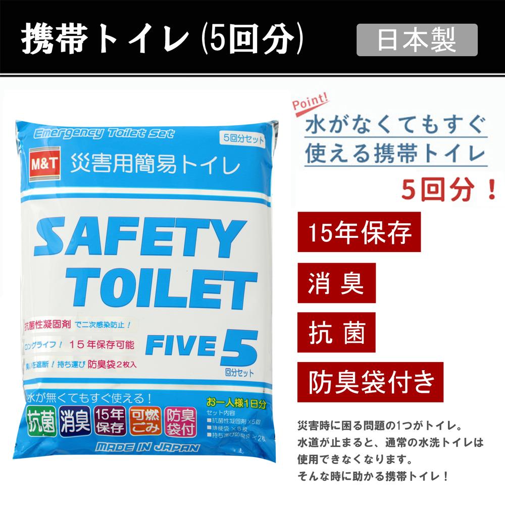 SAFETY TOILET(携帯トイレ5回分)