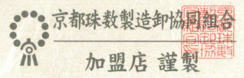 Pパール京念珠 グレー