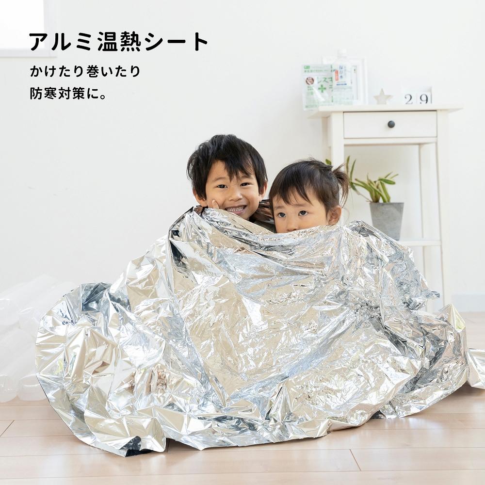 アルミ温熱シート【3個セット】