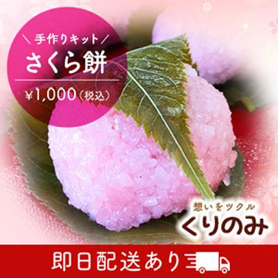 桜餅 さくら餅 材料 手作りキット 18~20個分
