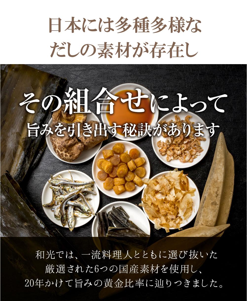 【送料無料】味の和光 博多あご入りふりだし 8g×50包 2個セット
