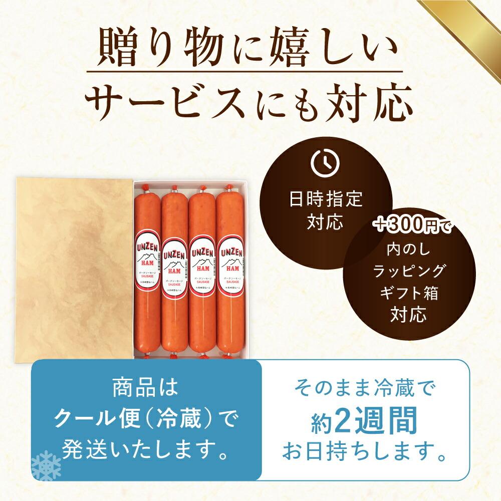 雲仙ハムギフトセット 800g×3本