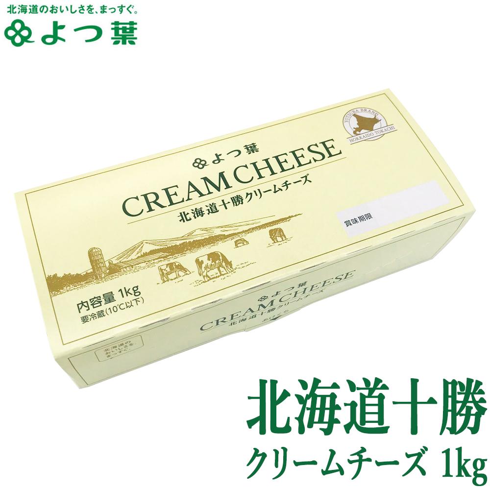 よつ葉 北海道十勝 クリームチーズ 1kg 業務用