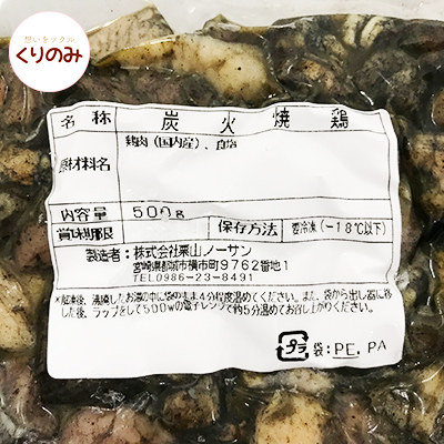 国産 炭火焼鶏 500g 南九州産 鶏肉 100%
