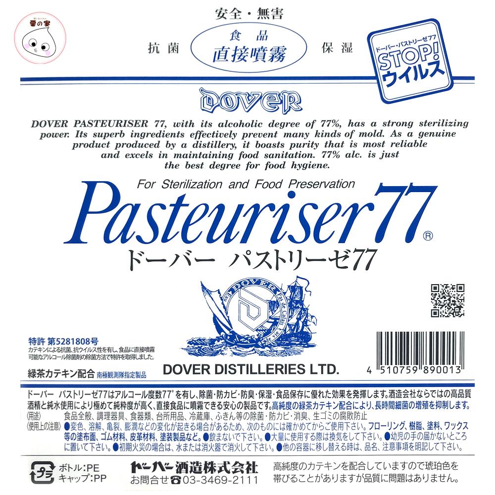 【同住所1箱限定】ドーバー パストリーゼ77 詰め替え 5L×4本 送料無料 【同梱不可】