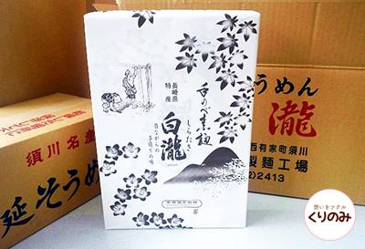 島原本格手延素麺白瀧 高橋謙作製麺 2.5kg(50g×50束)