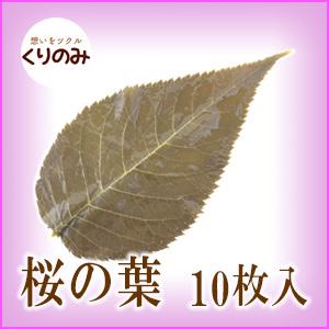 【国産】 桜の葉 樽 塩漬け 10枚