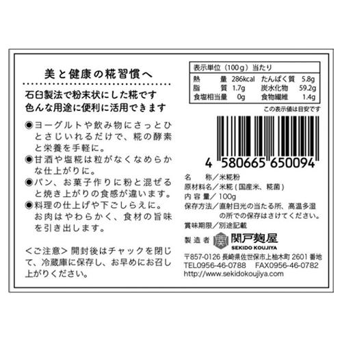 麹パウダー 100g 関戸麹屋 糀パウダー 塩麹 糀 レシピ 作り方 パック