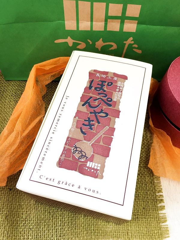 第25回全国菓子博覧会農林水産大臣賞受賞 ぽっぺん焼