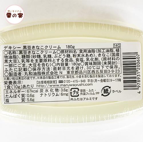 デキシー 黒豆きなこクリーム カップ 180g