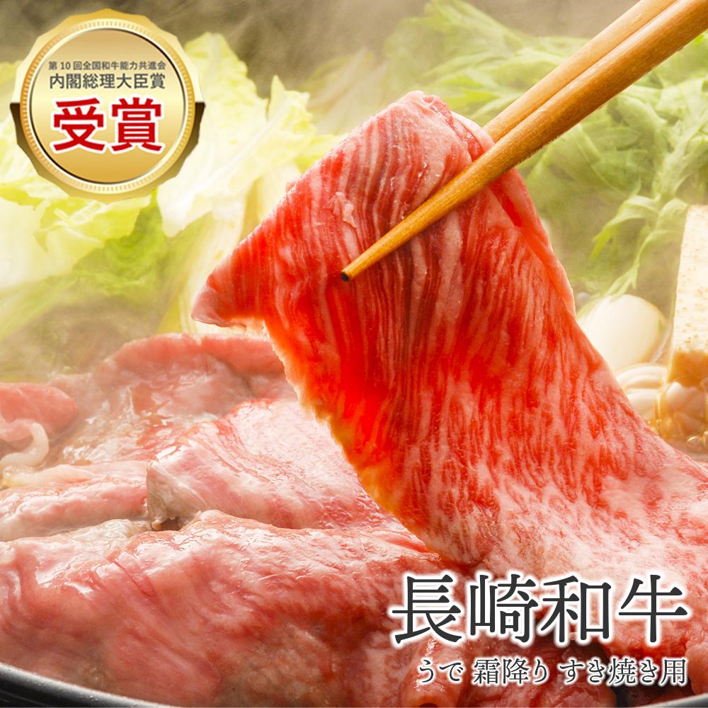 【内閣総理大臣賞受賞】選べる! 長崎和牛 A4/A5等級 霜降り うで 500g 送料無料 焼肉 しゃぶしゃぶ すき焼き