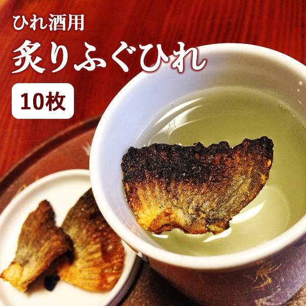 【送料無料】 ひれ酒用 炙りふぐひれ 10枚入