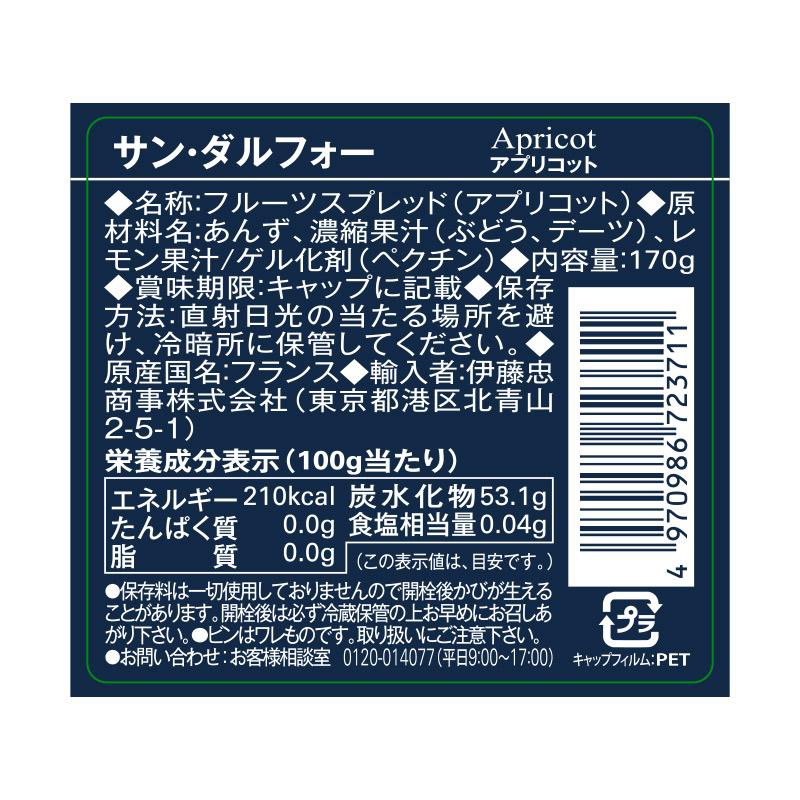 サンダルフォー ジャム アプリコット 170g ST.DALFOUR フルーツ100% 砂糖不使用 保存料不使用
