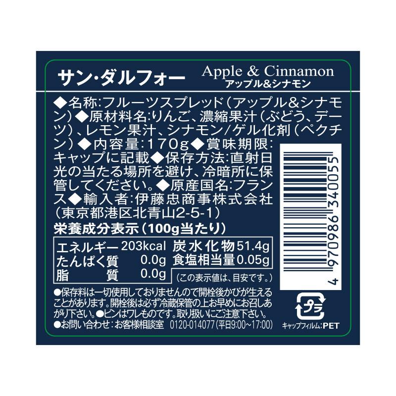 サンダルフォー ジャム アップル&シナモン 170g ST.DALFOUR フルーツ100% 砂糖不使用 保存料不使用