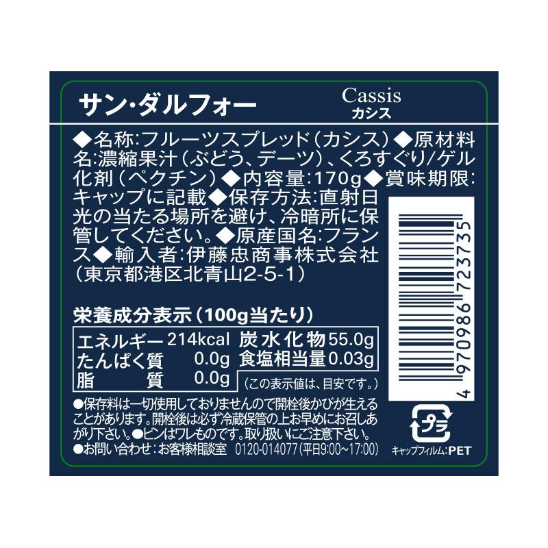 サンダルフォー ジャム カシス 170g ST.DALFOUR フルーツ100% 砂糖不使用 保存料不使用