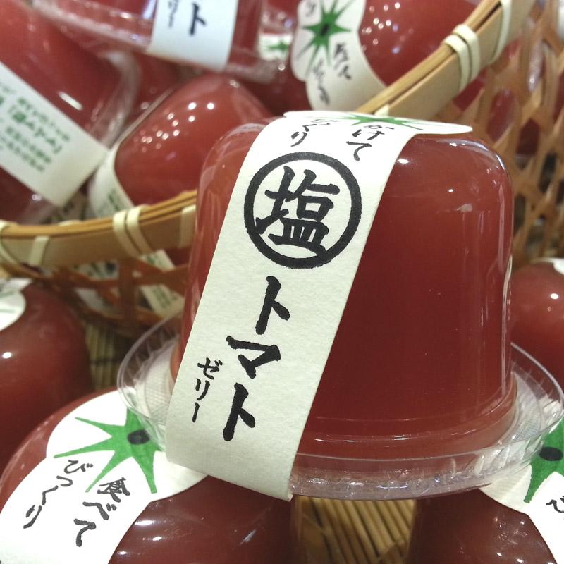 塩トマトゼリー  かけてびっくり、食べてびっくり。
